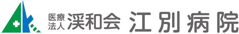 【医療法人渓和会】江別病院
