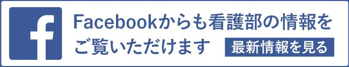 江別病院facebook