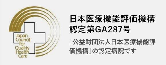 日本医療機能評価機構認定第GA287号