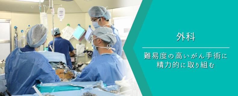 難易度の高いがん手術に精力的に取り組む 外科