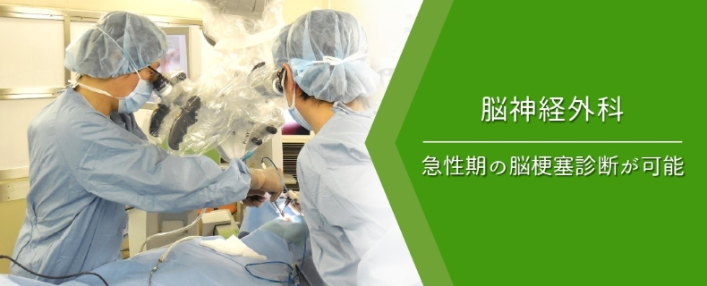 急性期脳梗塞診断が安納 脳神経外科
